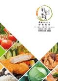 農家レストラン 彩食豊美メニュー デジタル版